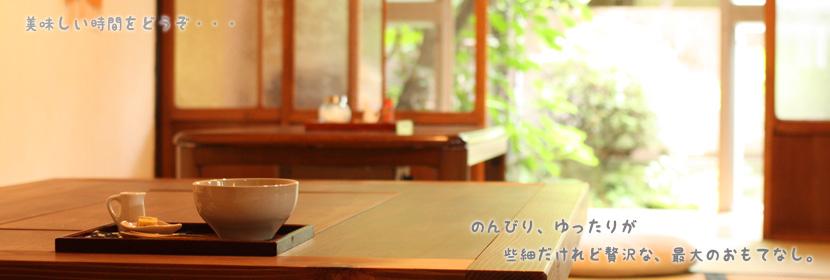 和雑貨とカフェとおけいこの店 京庵 -miyako an-
