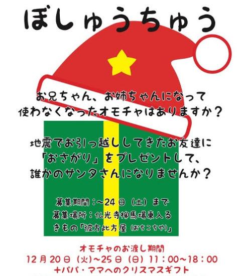2012年12月開催 おさがりサンタ企画概要