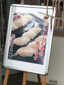 ししゃも寿司看板